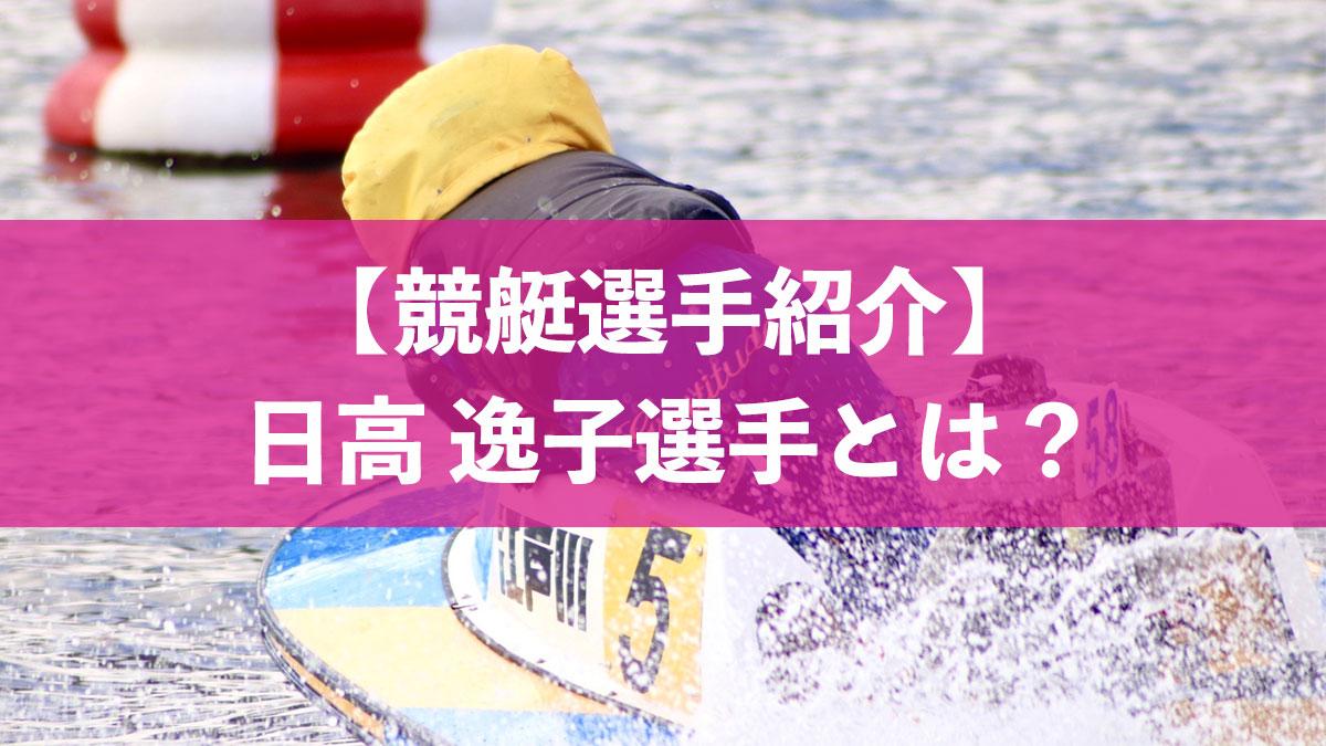 日高逸子選手トップ