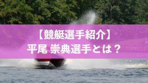競艇選手\平尾崇典