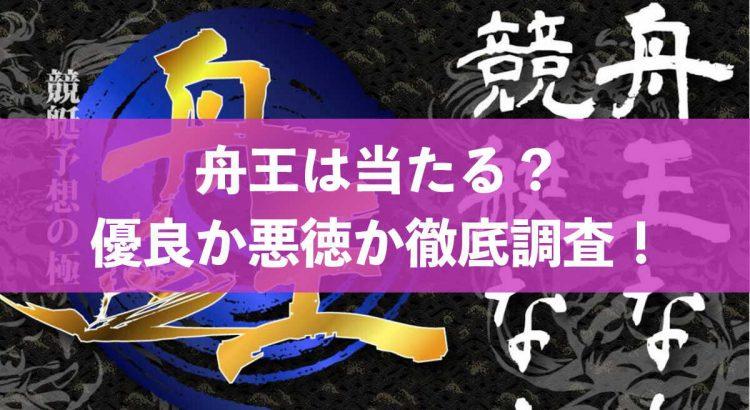 競艇予想サイト【舟王】