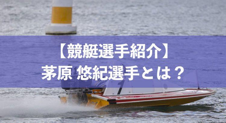 茅原選手トップ