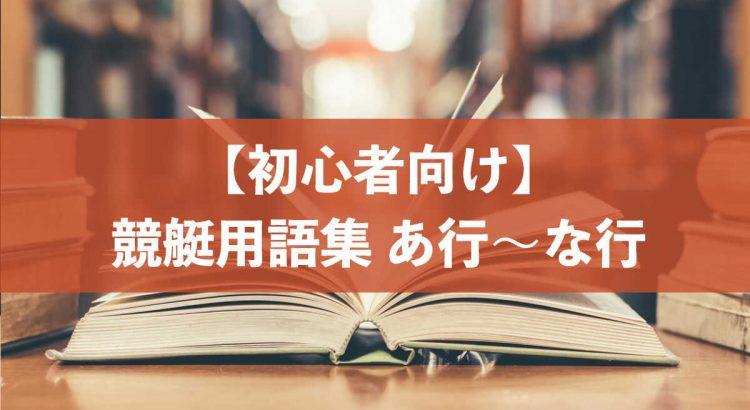 【初心者向け】競艇用語集