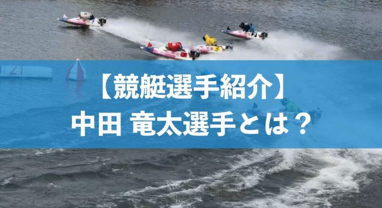 中田竜太トップ