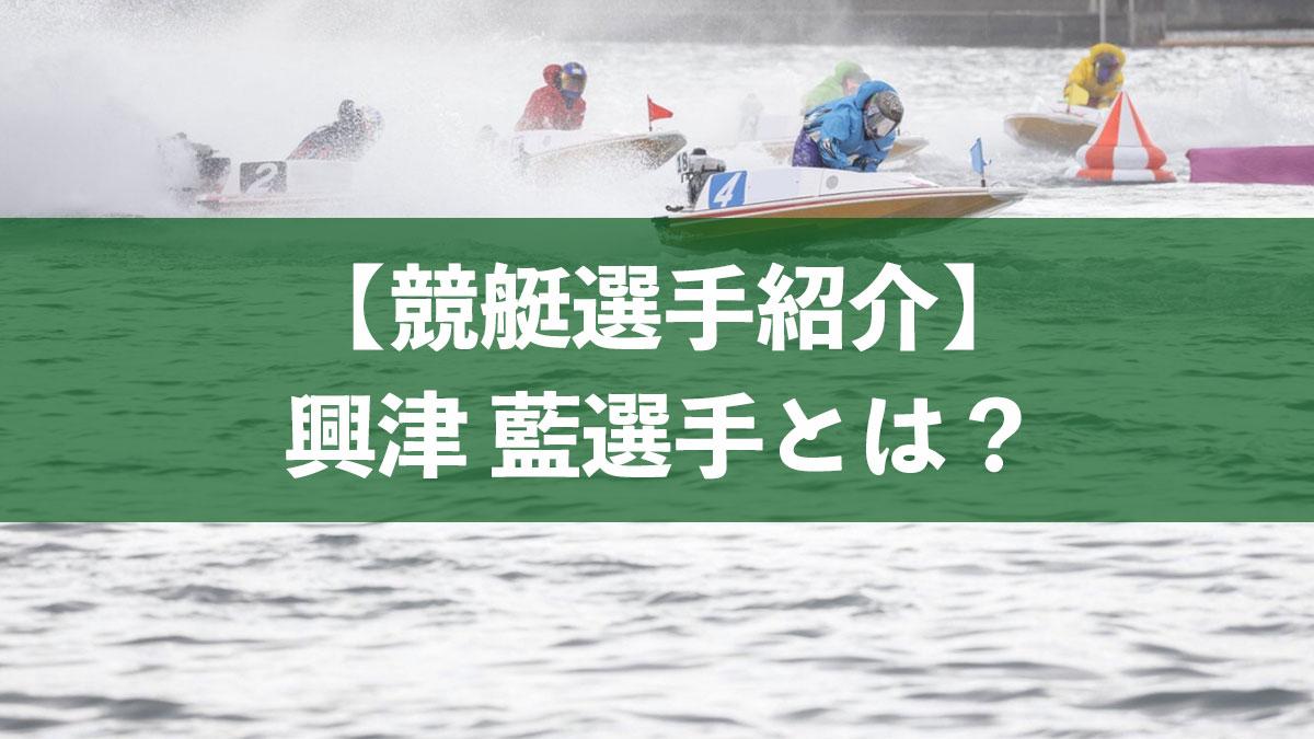 興津藍選手トップ