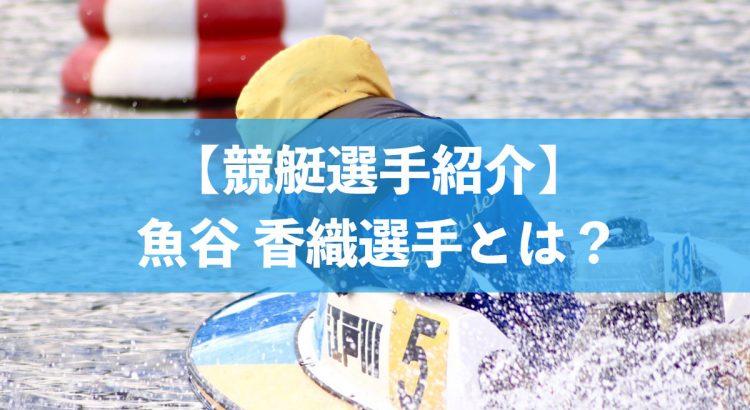 魚谷香織選手トップ