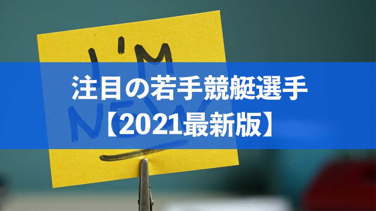 【2021】注目の若手競艇選手(ボートレーサー)