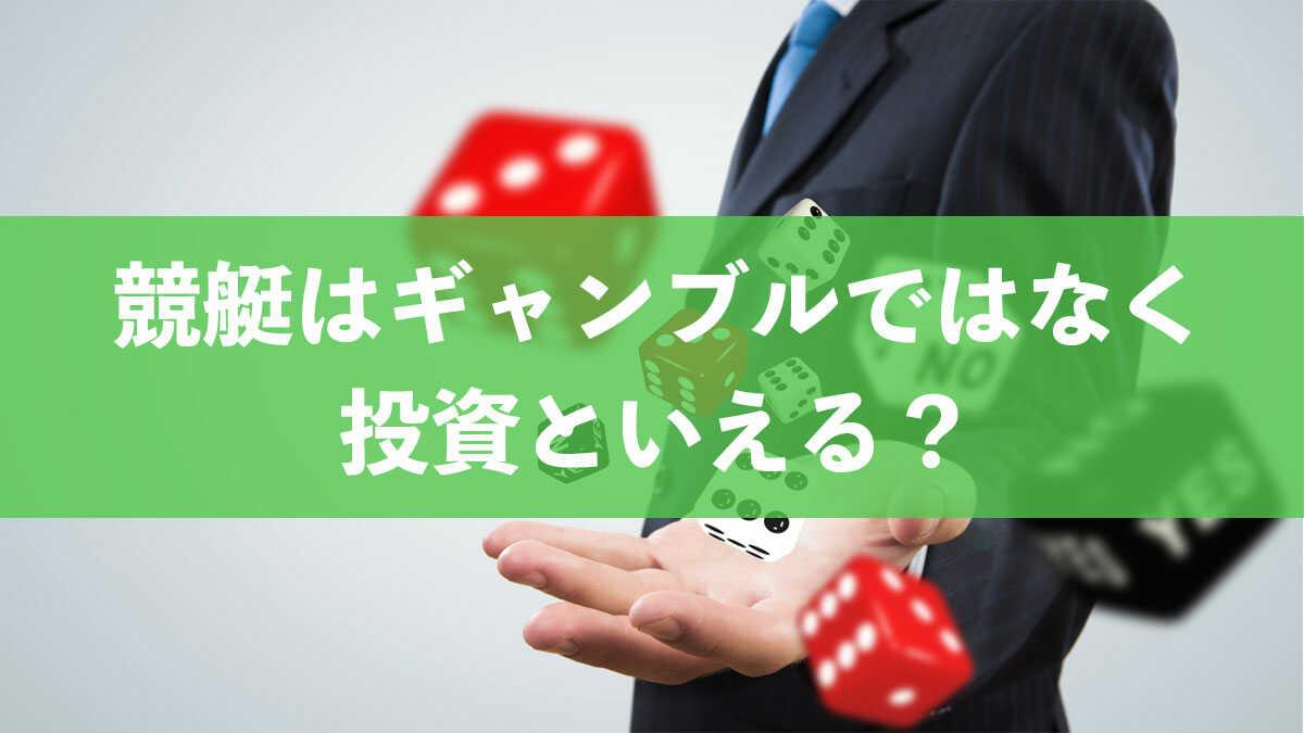 競艇はギャンブルではなく投資なのか
