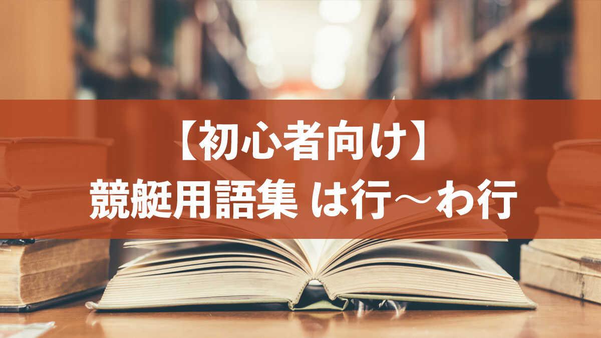 【初心者向け】競艇用語集!