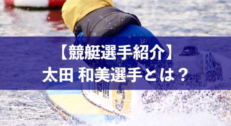 太田和美選手トップ